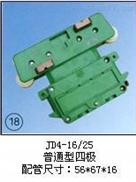 JD4-16/25JD4-16/25(普通型四极)集电器