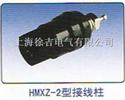 HM-A418 HMXZ-2型接线柱