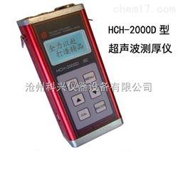 HCH-2000D型便携式超声波测厚仪