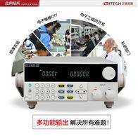 艾德克斯IT6333A直流电源