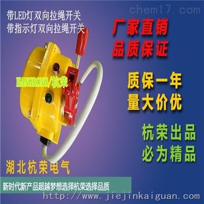 bglx-k2/led指示灯,带led灯双向拉绳开关