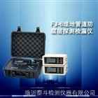 供应东营FJ-6埋地管道防腐层探测检漏仪