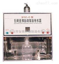 石英亚沸自动加液高纯水器
