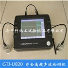 GTJ-U820非金属超声波检测仪(双通道)