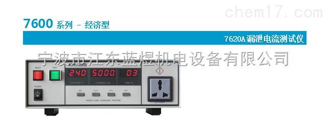 经济型泄漏电流测试仪