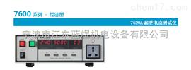 7620A经济型泄漏电流测试仪