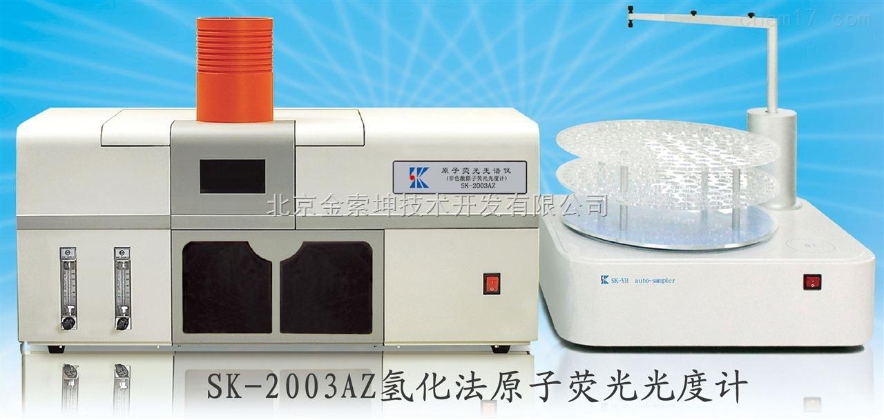 SK-2003AZ全自动连续流动氢化物发生双道原子荧光光谱仪的基本功能 1、光源:采用高性能特制编码空心阴极灯 2、光路:采用短焦不等距光路系统 3、占空比:采用占空比可调,自动选择最佳占空比达到最佳激发效果 4、背景扣除:采用小背景扣除功能,能自动扣除杂、散光和火焰所产生的背景干扰 5、自动进样器:可选样位灵活配置的静噪式三维轨道式自动进样器 6、仪器升级:配置HG-AFS光谱仪的用户可以选择升级为HG-FLAME-AFS光谱仪,拓宽检测元素范围(增加Au、Ag、Cu、Co、Cr、Ni等元素检测功能)
