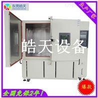 雙開複合門非標高低溫試驗箱
