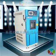 SMC-36PF恒溫恒濕試驗箱,小箱體恒溫恒濕試驗箱