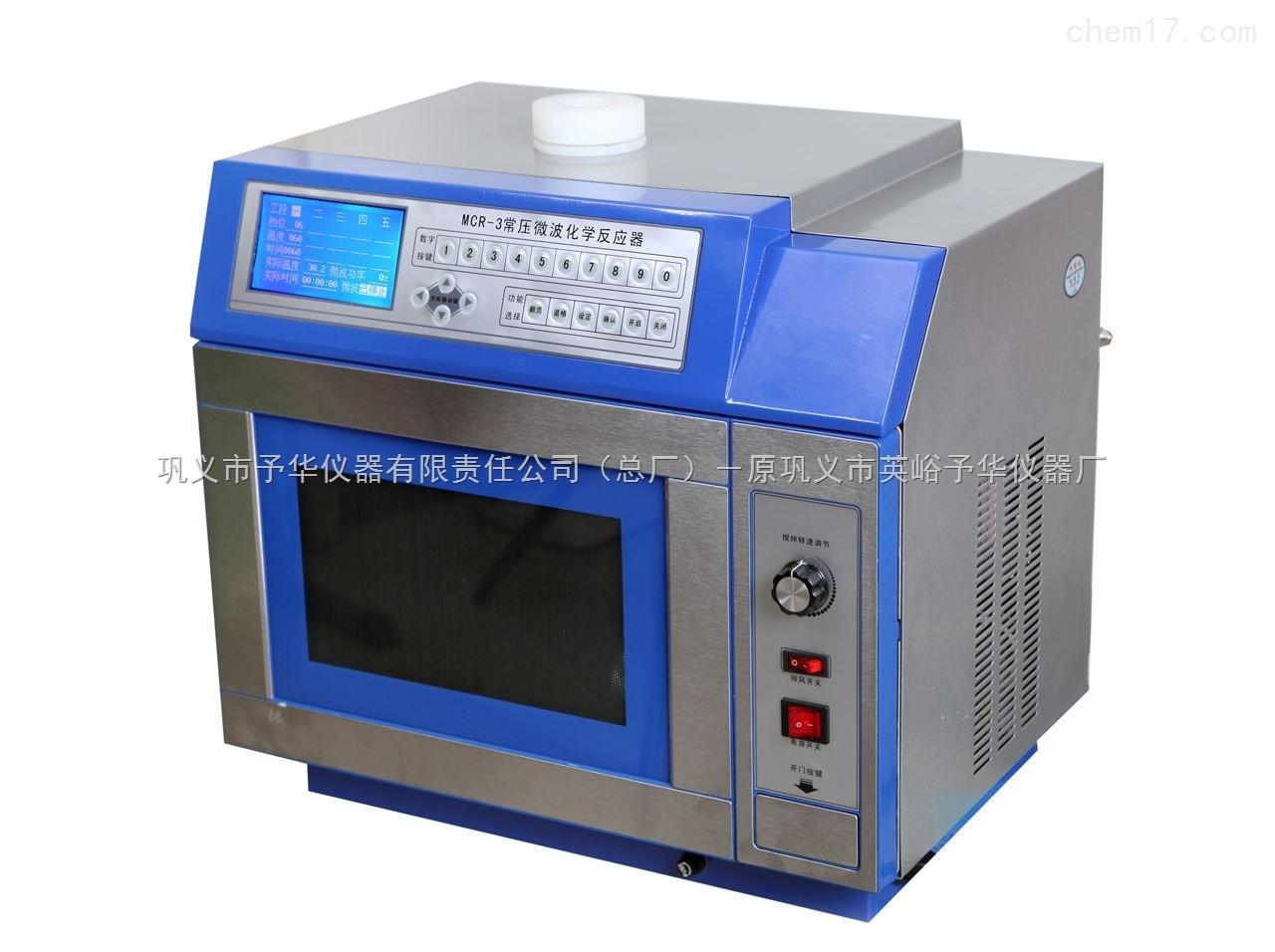 微波化学反应器,予华大品牌,值得信赖