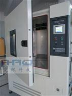 AP-HX高低温湿热独立系统测试