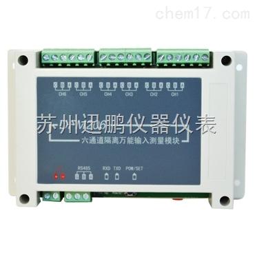 dfm206 信号采集模块/485数据采集模块/(迅鹏)dfm206