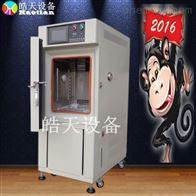 特殊要求低濕高溫試驗箱,5%、98度低濕高溫試驗箱
