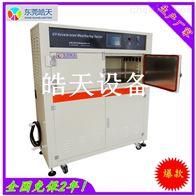 箱體式UV紫外線加速老化測試機