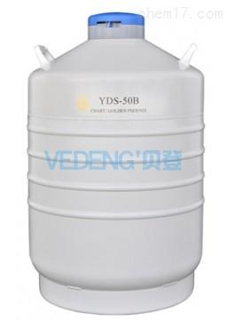 金凤 运输型液氮罐