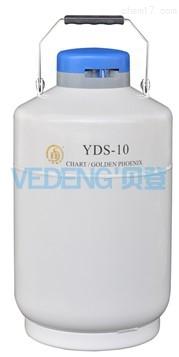 金凤 贮存型液氮罐YDS-10