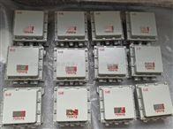 BXJ-G就地防爆接线箱、壁挂式防爆就地接线箱