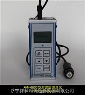 XHM-600C祥和时代磁性测厚仪
