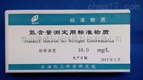 氮含量测定用标准物质(氮标样 氮标准物质 氮标准品)