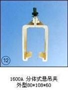 1600A分体式悬吊夹 分体式悬吊夹 分体式悬吊夹