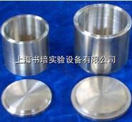 50ml /100 ml /250 ml不锈钢研磨罐