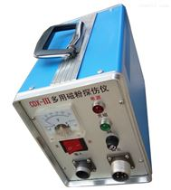 CDX-III交流旋转磁场探伤仪|便携式磁粉探伤机价格