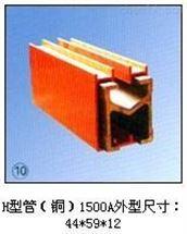 H型上海管(銅)1500A單極組合式滑觸線廠家