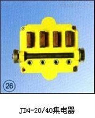 JD4-20/40上海集电器厂家