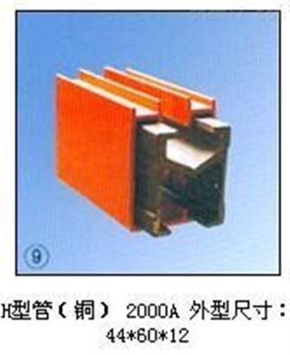 H型上海管(铜) 2000A单极组合式滑触线厂家