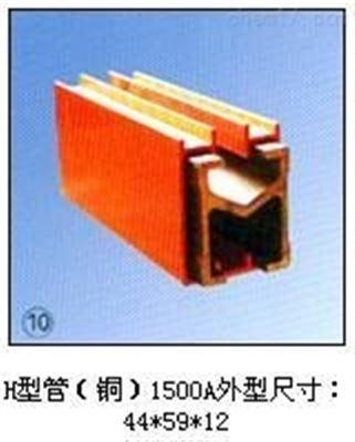H型上海管(铜)1500A单极组合式滑触线厂家