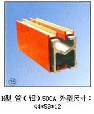 H型上海管(铝)500A单极组合式滑触线厂家