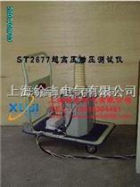ST2677 0~50KV超高压耐压测试仪上海徐吉制造013818304482