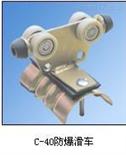 C-40防爆滑车上海徐吉制造13917842543