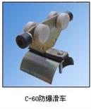 C-60防爆滑车上海徐吉制造13917842543