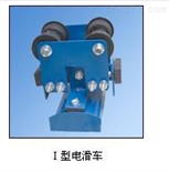 Ⅰ电滑车上海徐吉电气电滑车