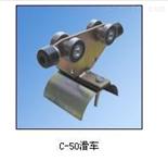 C-50滑车上海徐吉电气滑车