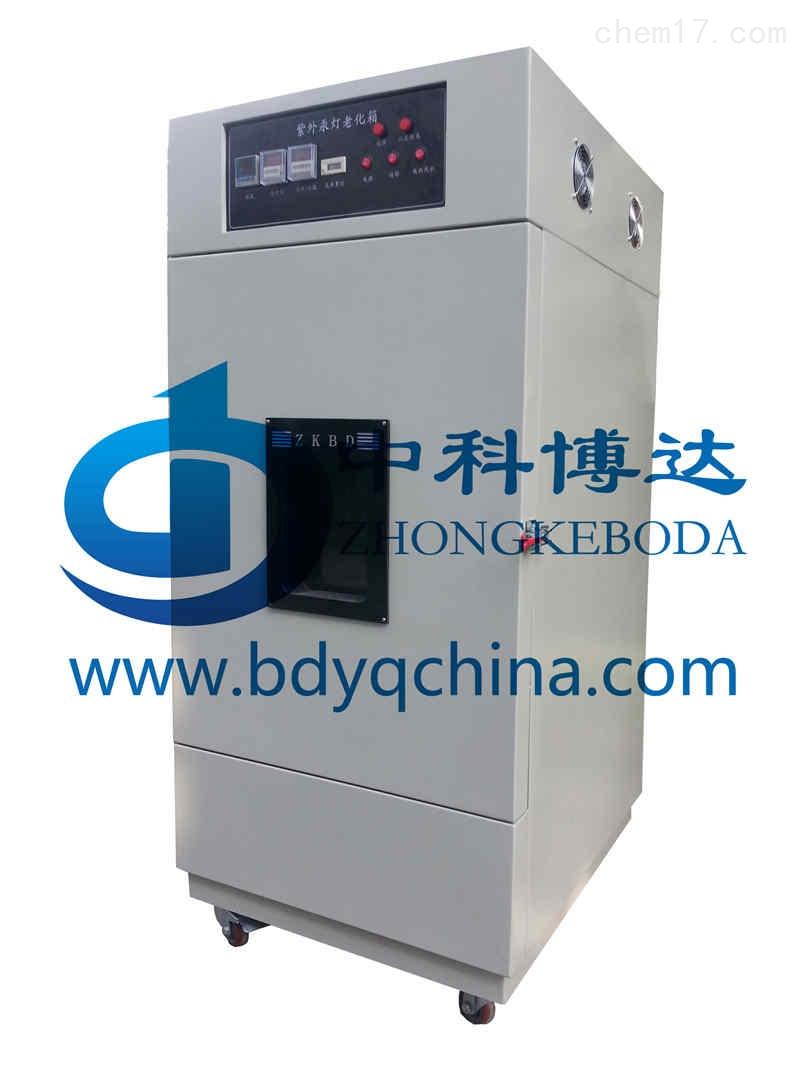 山东高压汞灯老化试验箱+bd/zn-c紫外线老化箱
