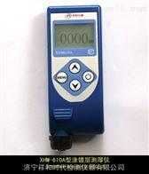 XHM610A防腐层测厚仪(0-1200um)