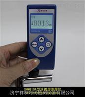XHM610A一体式涂镀层测厚仪