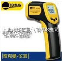 TM350+便携式红外测温仪