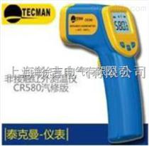 CR580汽修红外测温仪
