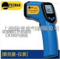 CR380汽修红外测温仪