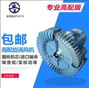 (全風)RB-033漩渦式風機
