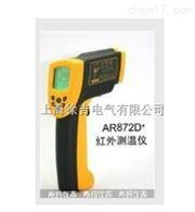 AR872D高溫型紅外線測溫儀廠家