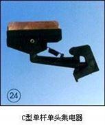 C型-单杆单头集电器生产厂家