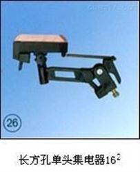ST16²--长方孔单头集电器 厂家