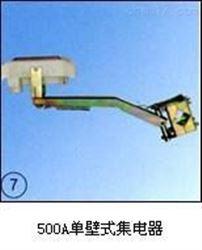 500A单壁式集电器厂商批发