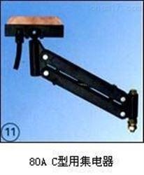 80A C型用集电器厂家