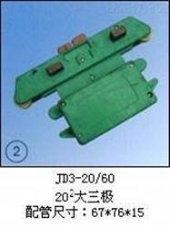 JD3-35/120(25²大三极)集电器