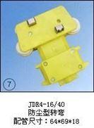JDR4-16/40(防尘型转弯)集电器厂家